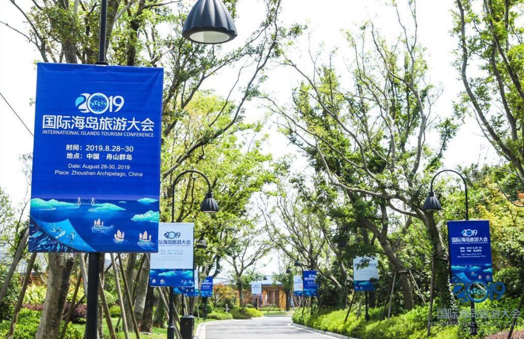 国际海岛旅游大会签约21文旅项目  总投资495亿元