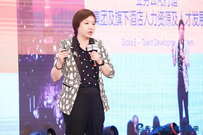 凯莱酒店集团郭婵娟:如何在云技术上打造酒店的人才软实力