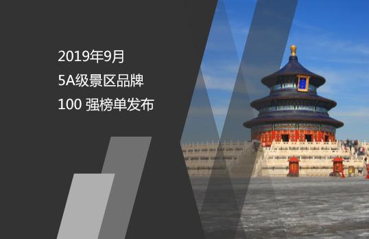 2019年9月5A级景区品牌100强榜单发布