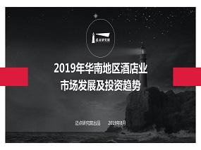 2019年华南地区酒店业市场发展及投资趋势