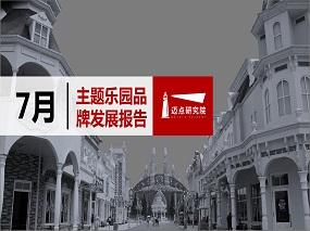 2019年7月主题乐园品牌发展报告