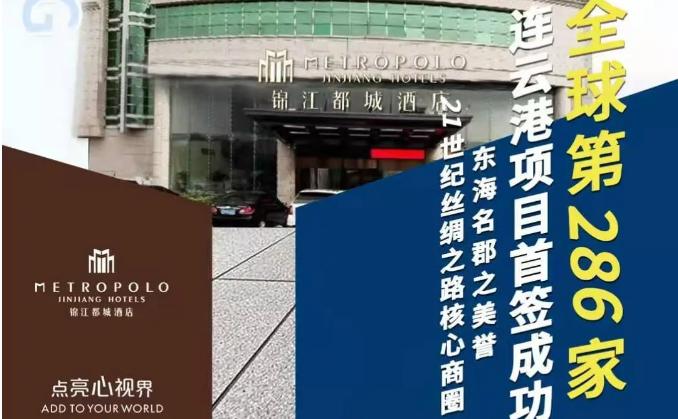 锦江都城全球286家连云港项目首签合成功