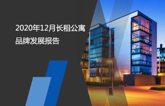 2020年12月长租公寓品牌发展报告