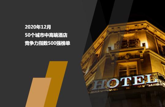 2020年12月50个城市中高端酒店竞争力指数500强榜单