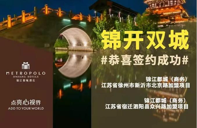 锦开双城丨锦江都城江苏徐州、江苏宿迁项目签约启航