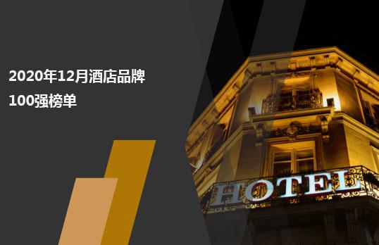 2020年12月酒店品牌100强榜单发布