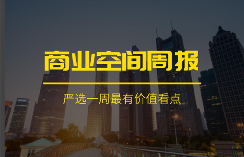 守望相助,行业在行动;副总理谈租赁、最高法谈蛋壳;60亿ABS更新;北京写字楼交易创新高丨迈点周报