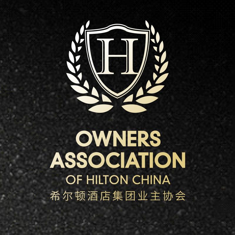 重磅发布   希尔顿业主协会会员服务线上平台-华希荟会员平台,正式发布!