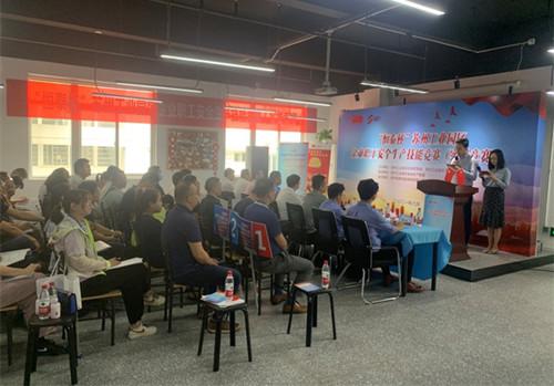 强化责任意识 筑牢安全基础 星寓乐璟社区举行企业职工安全生产技能竞赛