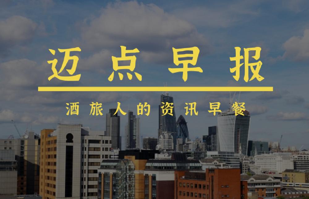 """迈点早报 SOHO中国复牌 上海发布旅游发展""""新12条"""""""