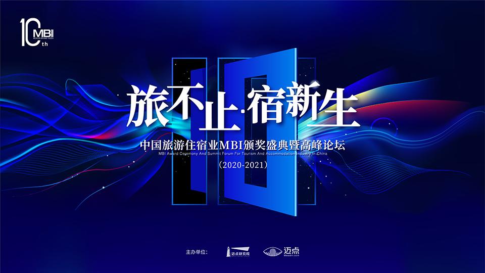 中國旅游住宿業MBI頒獎盛典暨高峰論壇(2020-2021)