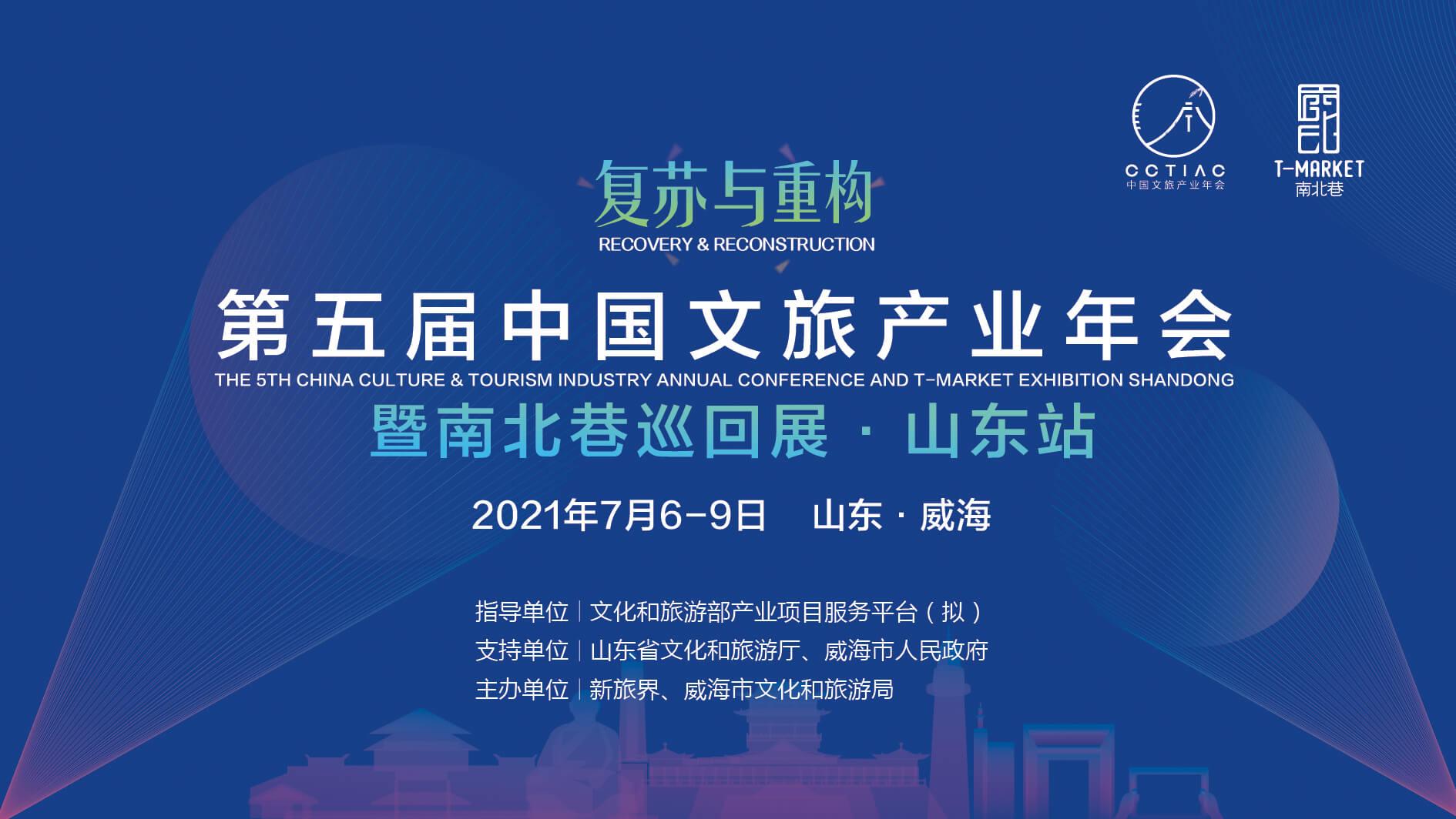 第五屆中國文旅產業年會暨南北巷巡回展·山東站