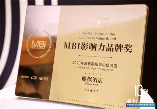 再夺前三!麗枫酒店连续四年荣获迈点MBI影响力品牌金航奖