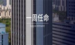 一周任命|JW万豪、文华东方、洲际等酒店9位高管履新