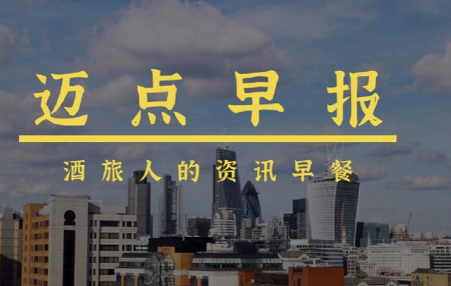 迈点早报|开元酒店集团启动防台应急机制,中国恒大旅游业务将分拆上市