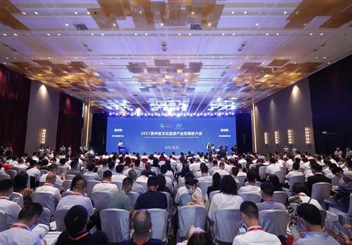 东呈集团受邀出席2021贵州省文化旅游产业招商推介会