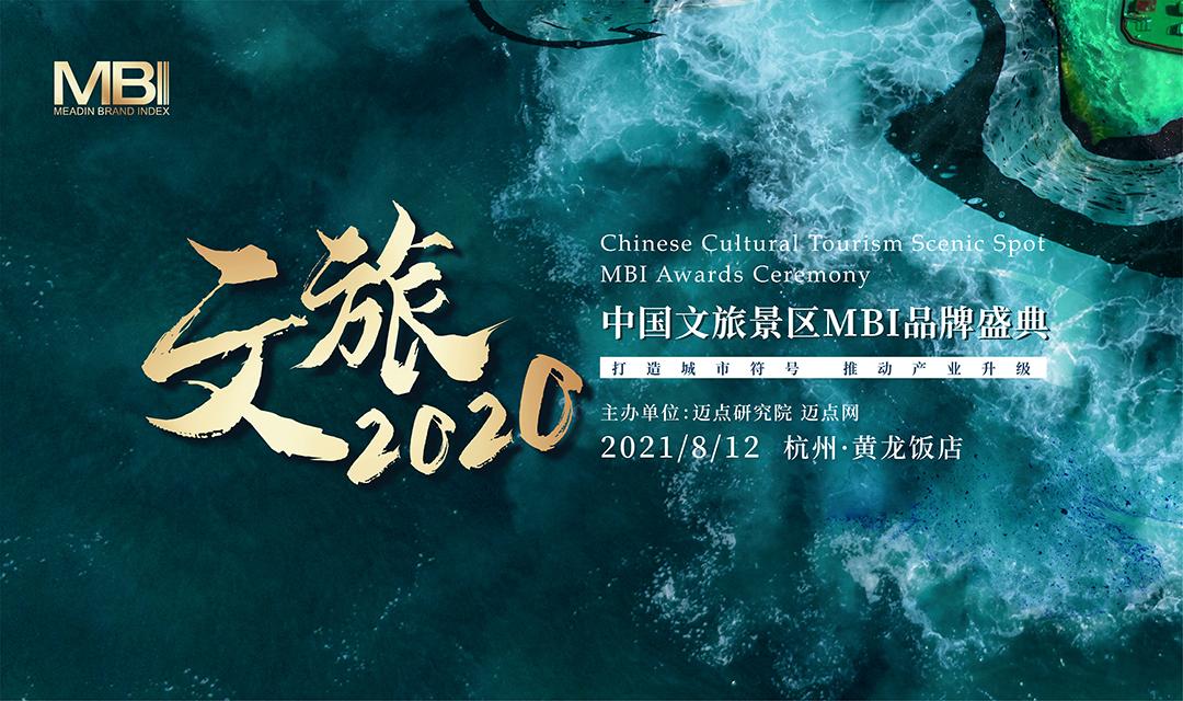 文旅2020-中國文旅景區MBI品牌盛典