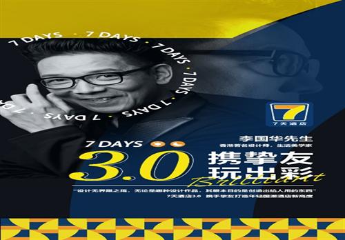 7天酒店联手知名设计师李国华发布品牌IP及系列衍生品