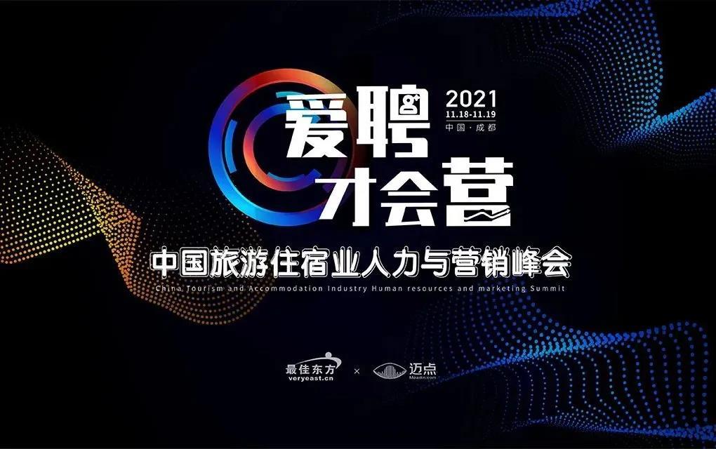 中国旅游住宿业首场超大型人力与营销峰会,11月成都启幕!