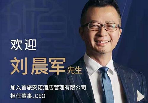 首旅如家开启奢华酒店时代,刘晨军出任新公司董事、CEO