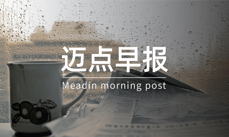 上海迪士尼乐园被罚;美团Q2酒旅营收86亿元;住建部要求城市房租年涨幅不超5%|迈点早报