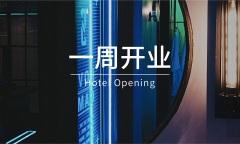一周開業 W酒店、麗世、麗呈、萬豪等6家酒店籌開
