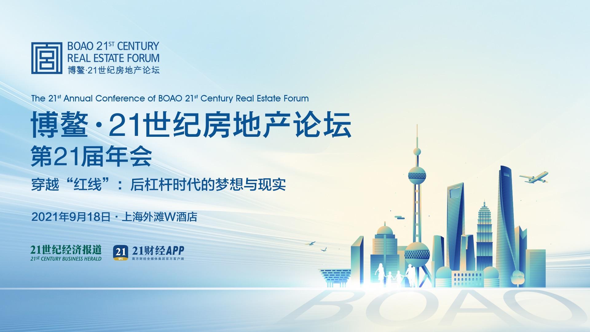 博鰲·21世紀房地產論壇第21屆年會