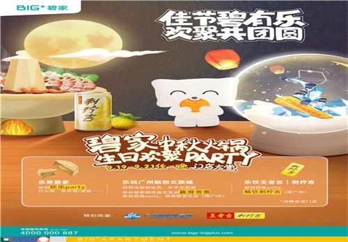 碧家国际社区全国中秋社群活动开启,免费吃喝玩,尽享佳节乐