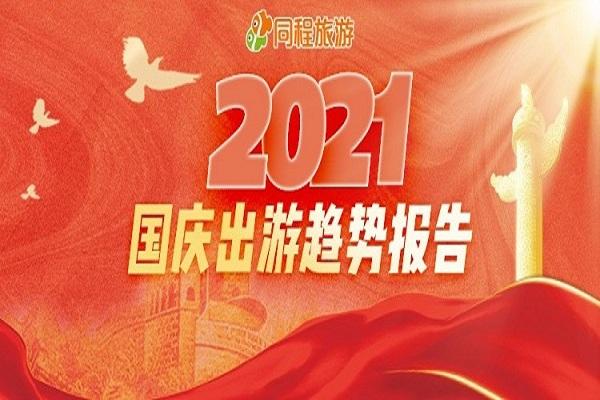 同程旅游发布2021国庆出游趋势报告:北京位居热门目的地榜首