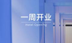 一周开业|柏悦、英迪格、建国等6家酒店筹开
