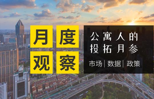 月度观察|深圳、南京发布资金监管新规;融信服务上市;万科拟30亿债券于住房租赁;房企系发力长租公寓……