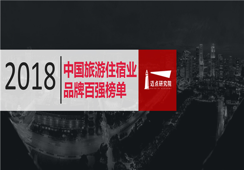 2018年度中国旅游住宿业品牌百强榜单发布