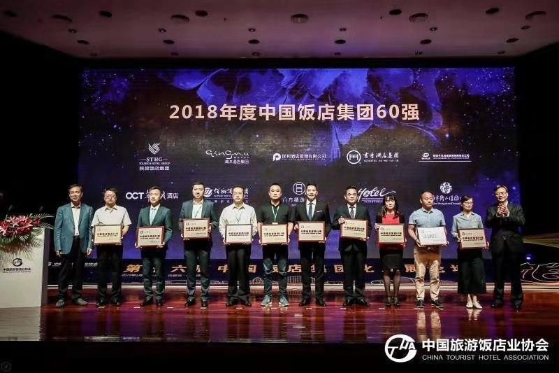 华侨城酒店集团入围2018年度中国饭店集团60强