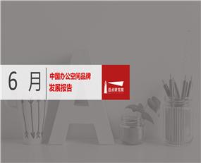 2019年6月办公空间品牌发展报告