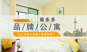 让上海奋斗者租上满意的房子