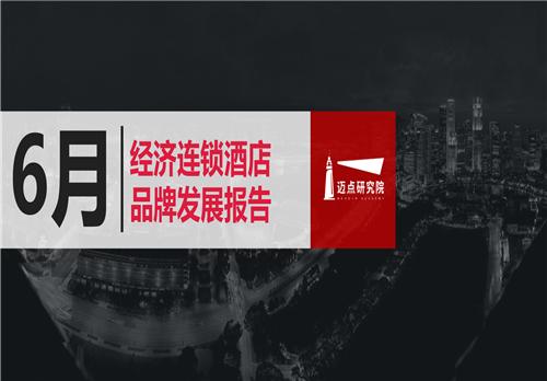 2019年6月经济连锁酒店品牌发展报告