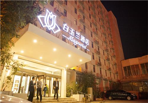 古韵京城,酱香浓厚丨白玉兰酒店城市味道之北京篇