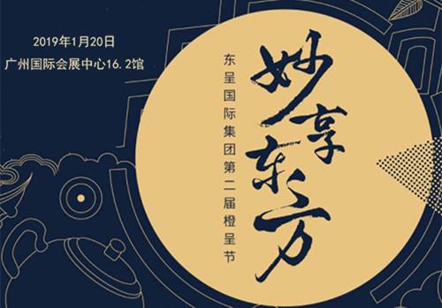 东呈国际第二届橙呈节 一起妙享东方