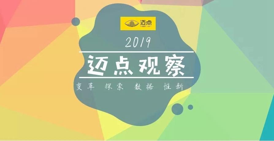 还原2018 解构2019:迈点网年度特别策划专题