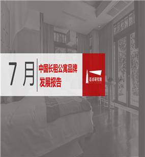 2019年7月长租公寓品牌发展报告