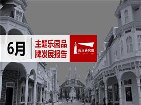 2019年6月主题乐园品牌发展报告