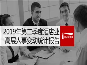2019年第二季度酒店业高层人事变动统计报告