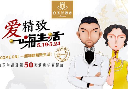 爱精致,嗨生活——白玉兰品牌第50家酒店华丽绽放