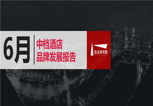 2019年6月中档酒店品牌发展报告
