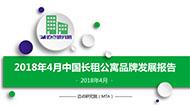 2018年4月中国长租公寓品牌发展报告