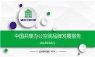 2018年4月中国共享办公品牌分析报告