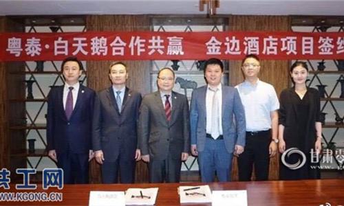 白天鹅与粤泰集团签约金边酒店项目