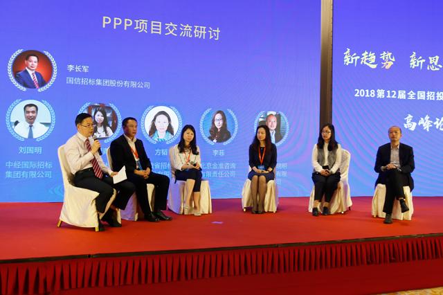 2018 PPP项目交流研讨高峰论坛