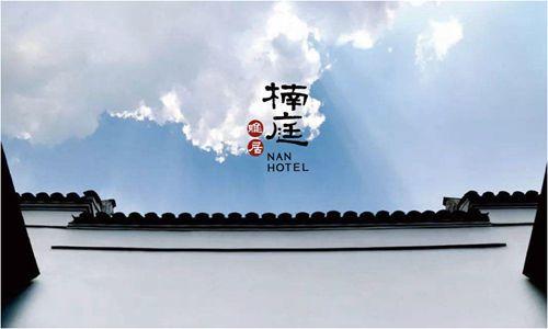 """首家""""楠庭雅居""""酒店落户泉州"""