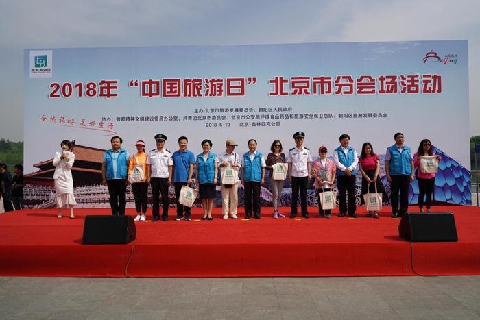 """北京市旅游委启动""""5·19中国旅游日""""千亿国际娱乐老虎机"""